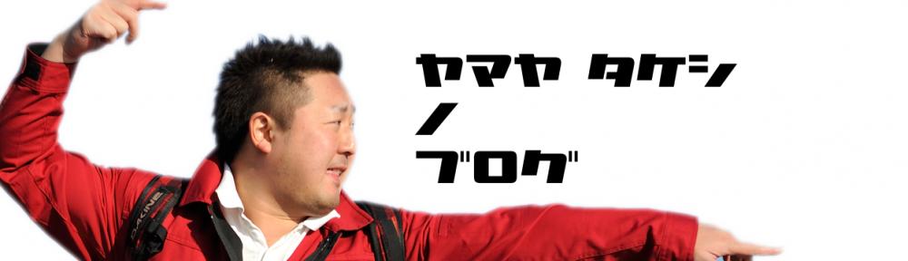 ヤマヤタケシのブログ