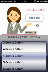 証明写真のサイズを指定