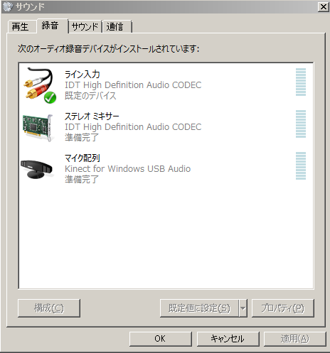 controlpanel_sound_record