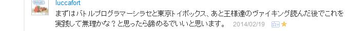 hatebu_osusume