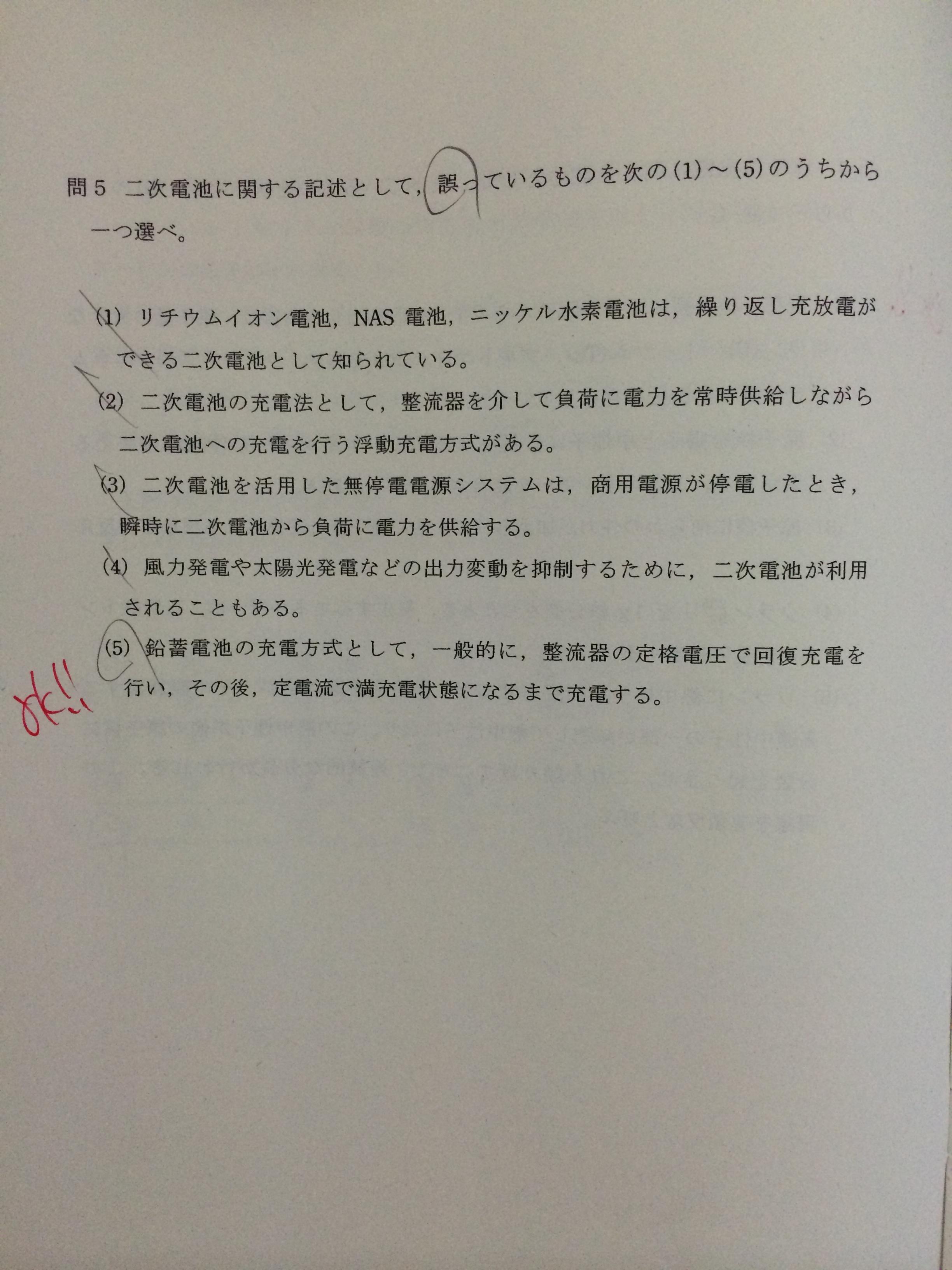 denryoku_04