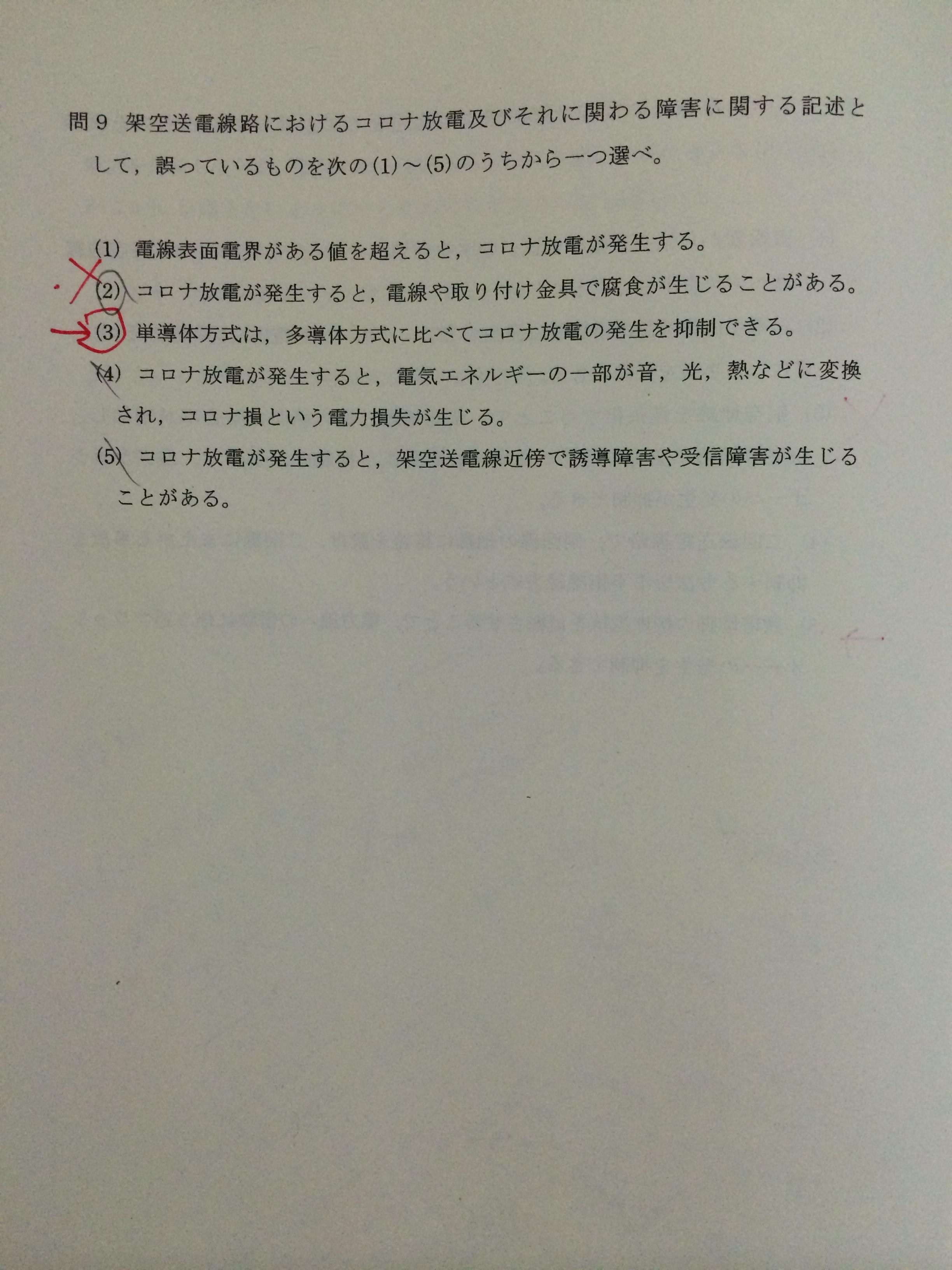 denryoku_08
