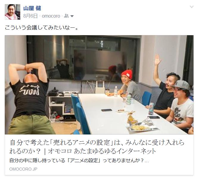 anime-facebook